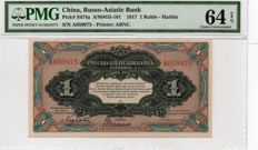 China - Russo-Asiatic bank - 1 ruble 1917 - Pick S474a