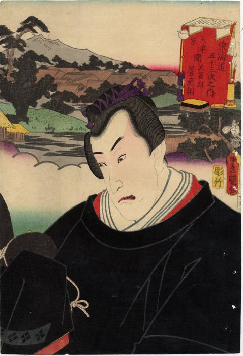 Original print by Utagawa Kunisada (1786-1865) - 'Actor Bandô Hikosaburô III as Kan Shôjô' from the series 'Fifty-three Stations of the Tôkaidô Road' - Japan - 1852
