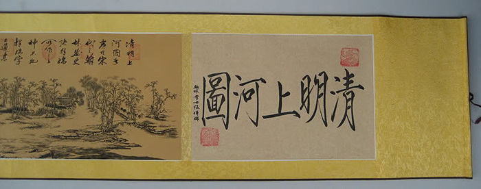 A reproduction along the River During the Qingming Festival scroll《清明上河圖》- China - late 20th century