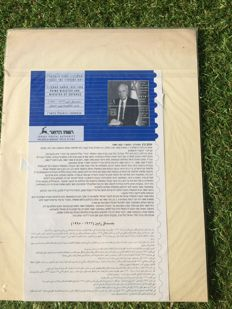 """Israel 1995 - """"Death of Prime MInister Yitzhak Rabin"""" commemorative stamps"""