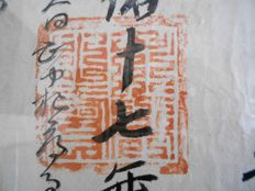Black ink calligraphy - China - late 19th century