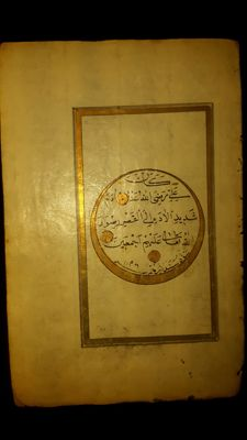 Islam; Lot with 5 leaves of Ottoman manuscript - 1800 or older