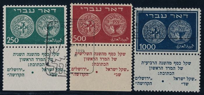 Israel - 1948 - coins 100 M green, 250 M red, 1000 M blue, with tab and Ury Shalit photo attest