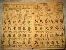 China; The Hundred Family Surnames百家姓 - Late 20th century