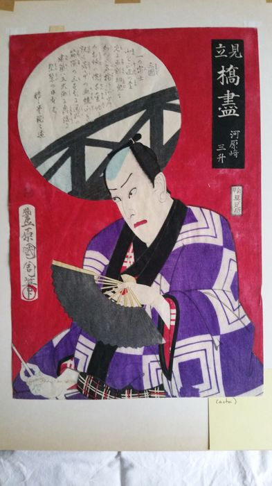 "Original woodblock print by Toyohara Kunichika (1835-1900) - 'Kabuki Actor Kawarazaki Sansho' from the series ""A Comparison of Bridges"" - Japan - 1873"