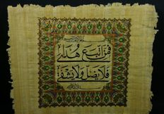 Arabic handwriting in a richly decorated, gold-coloured frame - Undamaged