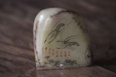 Hard stone stamp – China – First half of the 20th century.