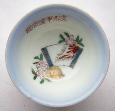 Japanese military Sake Cup; decorated with military army helmet and war flag.