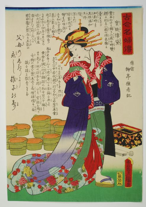 "Original woodblock print by Utagawa Kunisada (1786-1865) - 'Mayuzumi of the Hôtsuirô' from the series ""Biographies of Famous Women, Ancient and Modern"" - Japan - 1862"