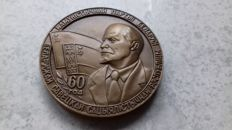 Russia - bronze coin 60 years 1919-1979 Byelorussian SSR