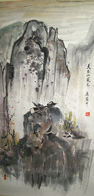 Hand-painted ink Chinese painting《吴冠中-天台山风光》镜芯 - China - late 20th century