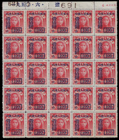 China PRC 1950 - $100 surcharge on $10 NE Sun Yat-sen in block of 25 with marginal inscriptions