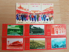 China - 50 Anniversary of the Chinese Communist Party (建党) - N12/N20