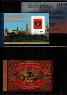Russia - 2001/2003 - Selection of prestige booklets - Unificato catalogue no. L6637 - L6715A - L6697