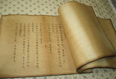 China; Qing dynasty Sun Simiao medicine secret recipe book《孙思邈家传祖方》 - late 20th century