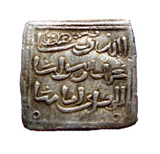 Al-Andalus - Almohad Empire (1148-1228), square silver dirham (1.54 g, 14 mm) Anonymous with no mint mark or date.