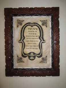 Judaica; Home Blessing - 'Birkat HaBayit' on real kosher animal skin Parchment - Second half 20 century - Israel