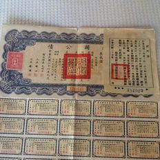 China 1938 Bonds and Proofs