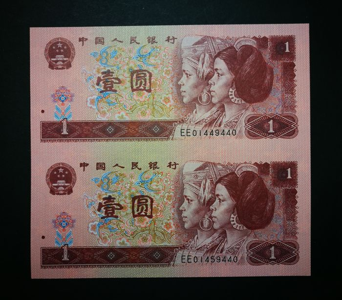 China - 2 x 1 yuan 1996 - Uncut sheet of 2 - Pick 884c