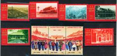 China 1971 - Communist Party Anniversary (建党50周年) - N12/N20, Michel 1074/1087