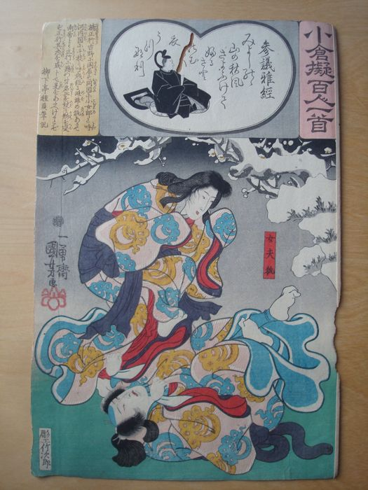 Original woodblock print by Utagawa Kuniyoshi (1798-1861) - 'The Fox Couple' from the series 'Comparisons of the Ogura One Hundred Poets, One Poem Each' - Japan - 1847