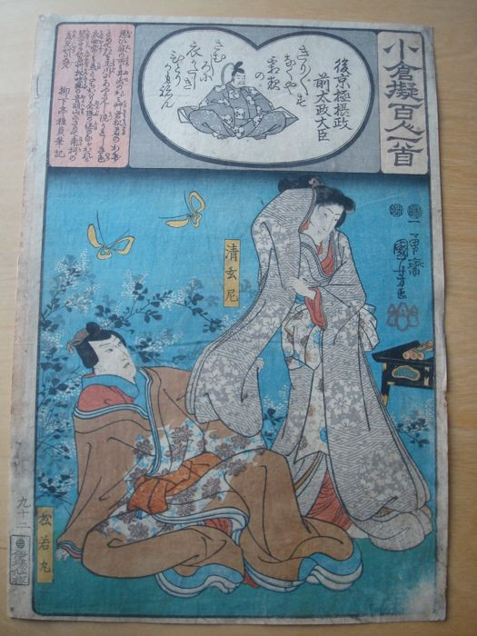 "Original woodblock print by Utagawa Kuniyoshi (1798-1861) - 'The Nun Seigen and Matsuwakamaru' from the series ""Comparisons of the Ogura One Hundred Poets, One Poem Each"" - Japan - 1847"