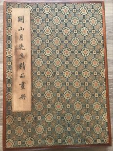 Hand painted reproduction book of paintings by Guan Shanyue - China - late 20th century