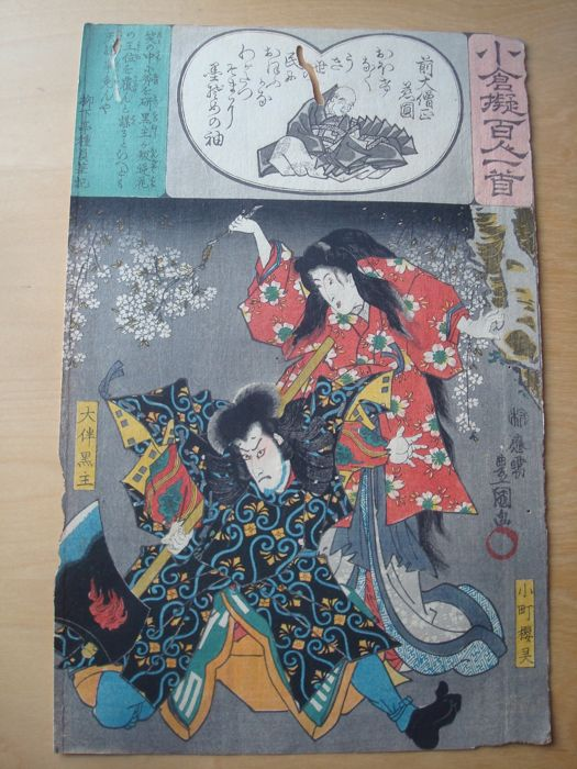"Original woodblock print by Utagawa Kunisada (1786-1865) - 'The spirit of the Komachi Cherry and Otomo no Kuronushi' - from the series ""Comparisons of the Ogura One Hundred Poets, One Poem Each"" - Japan - ca. 1847-48"