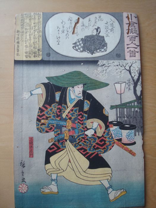 "Original woodblock print by Hiroshige (1797-1858) - 'Fuwa Banzaemon' from the series ""Comparisons of the Ogura One Hundred Poets, One Poem Each"" - Japan - ca. 1847-48"