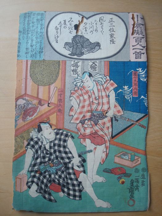 "Original woodblock print by Utagawa Kunisada (1786-1865) - 'Danshichi Kurobei and Issun Tokubei' - from the series ""Comparisons of the Ogura One Hundred Poets, One Poem Each"" - Japan - ca. 1847-48"