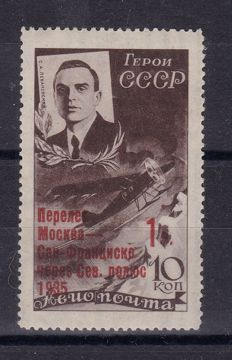 Soviet Union 1935 - Michel 527Y - Overprint for the occasion of the Moscow-San Francisco flight