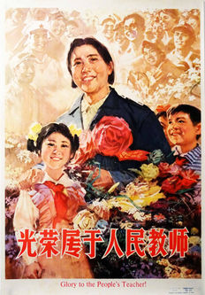 Anonymous - Glory to the people's teacher! - ca. 1970