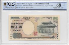 Japan - 2000 Yen 2000 - Prefix A & Suffix A - Pick 103a