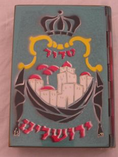 Judaica; Siddur Avodat Israel with English translation - 1970