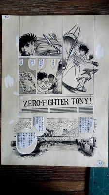 Tsukasa, Kei - Original page (pg. 163) - Man Fist - The dancing fighter T6 - (1980)