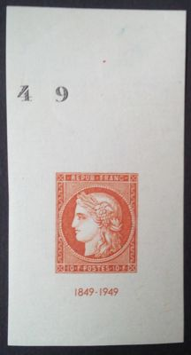 France 1949 - Paris International Exhibition (CITEX), imperforated stamp, signed Brun - Yvert #841a