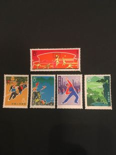 China 1972 - Promoting Physical Culture (体育运动) - N39/N43