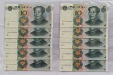 China - 10 x 10 yuan 2005 - All with solid numbers 000000, 111111, 222222, etc - Pick 904