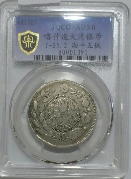 China, Sinkiang - 50 cents Qing Dynasty - silver
