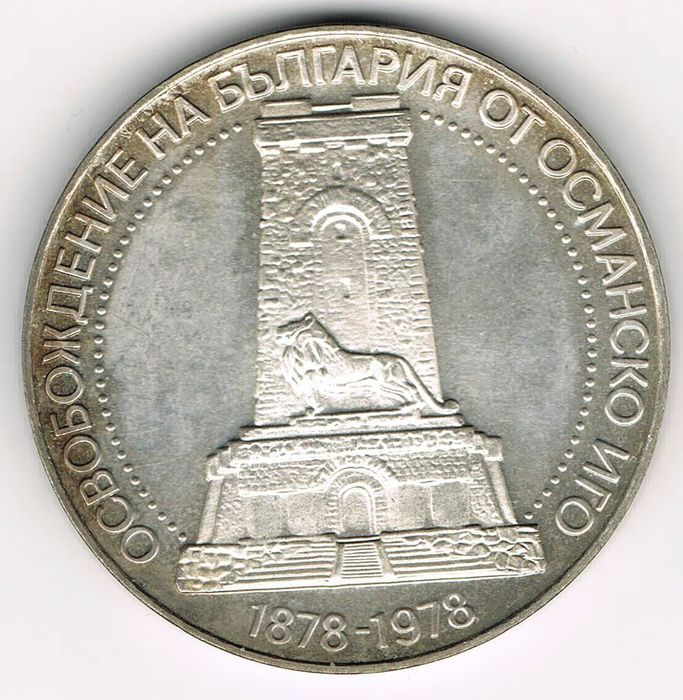 Bulgaria - 10 Leva 1978 100th Anniversary - Liberation from Turks - silver
