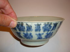 A  Chinese blue and white porcelain bowl with chinese characters decoration - 165 mm x 70 mm