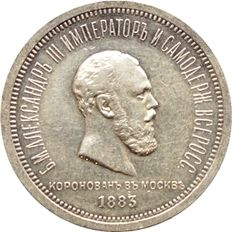 Russia – 1 rouble 1883 for the coronation in Moscow