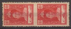Curacao 1928 - Modified jubilee type, vertical pair between the stamps, imperforate - NVPH 91v