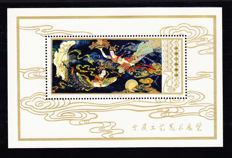 China 1978 - Arts & Crafts Flying Fairies Mini Sheet (工艺美术型张) - T29M, Stanley Gibbons MS2815