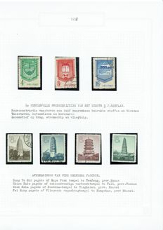 People's Republic of China 1958 - Collection