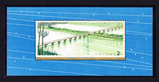 China 1978 - Hsingklang Bridge Mini Sheet (公路拱桥型张) - T31M, Stanley Gibbons MS2834