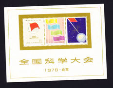 China 1978 - National Science Conference Mini Sheet (科学大会小全张) - J25M, Stanley Gibbons MS2765a