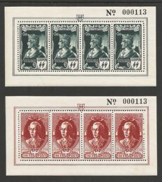Belgium 1943 – German emperor series in 6 sheets with low number – OBP E38/E43