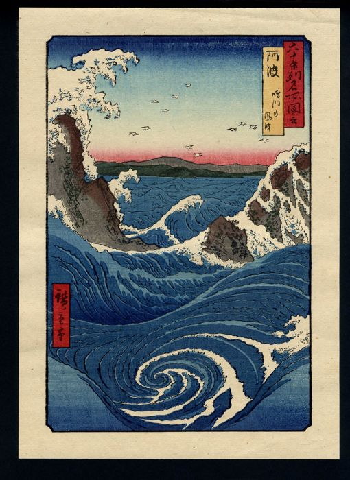 "Woodcut by Utagawa Hiroshige (1797-1858) (reprint) - 'Naruto Whirlpools' from the series ""Famous Places in the Sixty-odd Provinces"" - Late 19th Century"