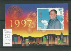 China – Set of 16 block from 1990s (one from 1986) (1990s).